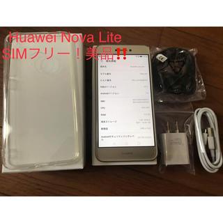 アンドロイド(ANDROID)のHUAWEI P10 Lite 32GB(アクアリウム)