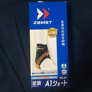ザムスト(ZAMST)のNEW A1ショート(その他)