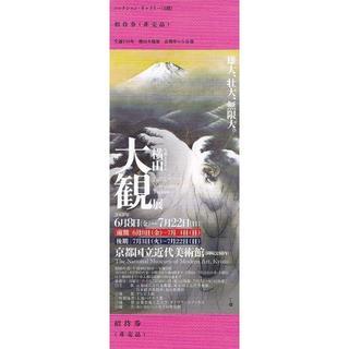 京都国立近代美術館 生誕150年 横山大観展チケット(美術館/博物館)