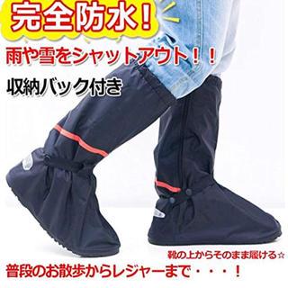 新品 ギプス レインカバー シューズカバー 靴カバー Lサイズ(長靴/レインシューズ)