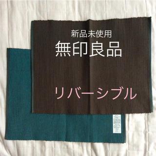 ムジルシリョウヒン(MUJI (無印良品))の無印良品 ランチョンマット2枚セット(テーブル用品)