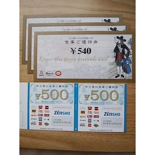 【お食事券】リンガーハット(540円×3枚) & ゼンショー(500円×2枚)(レストラン/食事券)