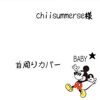 chiisummerse様(抱っこひも/おんぶひも)