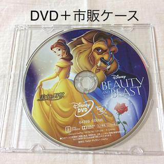 ディズニー(Disney)の美女と野獣 アニメ版 DVD 市販ケース(キッズ/ファミリー)