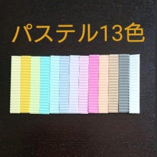 オリケシ ケシゴムシート 13色 パステル(知育玩具)