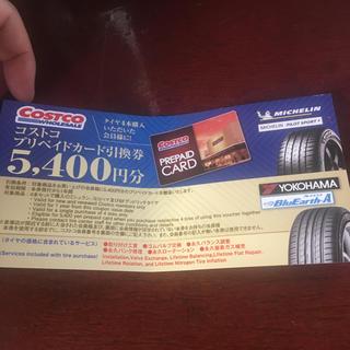 コストコ(コストコ)のコストコ タイヤ クーポン(ショッピング)