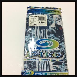 【新品】PICO☆ピコ☆パンツ☆トランクス☆ブルー☆メンズ☆インナー☆M☆②(トランクス)