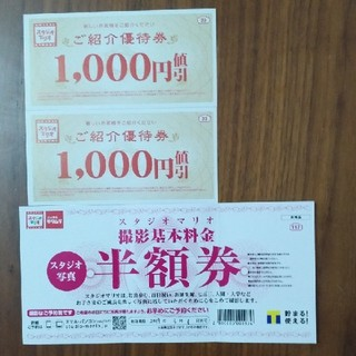 キタムラ(Kitamura)のスタジオマリオ 撮影半額券・紹介優待券(その他)
