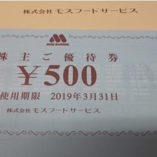 モスバーガー株主優待券500円券★10枚セット(レストラン/食事券)