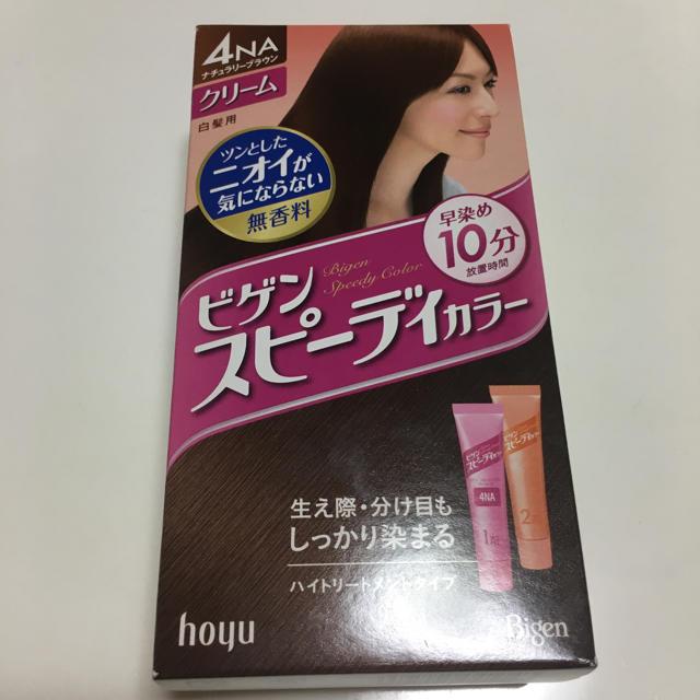 Hoyu(ホーユー)のビゲン スピーディカラー コスメ/美容のヘアケア(白髪染め)
