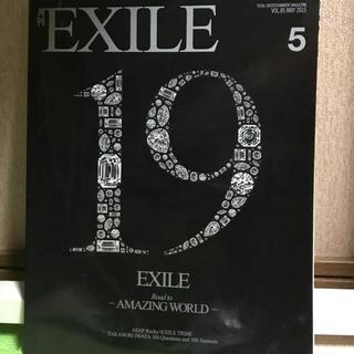 エグザイル トライブ(EXILE TRIBE)の月刊EXILE(アート/エンタメ)