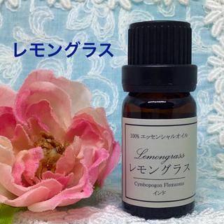 ❤️レモングラス ❤️高品質セラピーグレード精油❤️   (エッセンシャルオイル(精油))