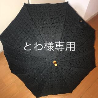 グレースコンチネンタル(GRACE CONTINENTAL)のとわ様専用   グレースコンチネンタル 刺繍 日傘  ブラック(傘)