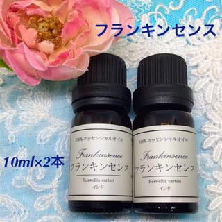 ❤️フランキンセンス❤️2本セット❤️高品質セラピーグレード精油❤️ (エッセンシャルオイル(精油))