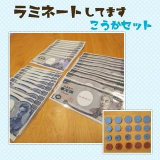 お金セット ままごと 知育 紙幣 硬貨