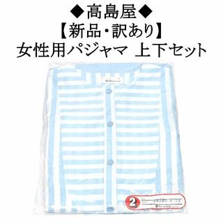 ◇高島屋◇新品・訳あり◇パジャマ レディース 綿100% ブルー × ホワイト(パジャマ)