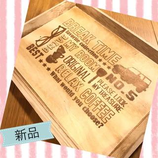 ムジルシリョウヒン(MUJI (無印良品))の【新品】オシャレな木製カフェトレー(収納/キッチン雑貨)