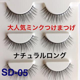 大人気 ミンク つけまつげ  3ペア入り SD-05(つけまつげ)