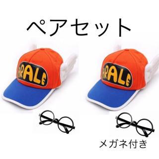 ペアセット【新品】アラレちゃん 帽子 メガネ 付き オレンジ×青【大人用】(キャップ)