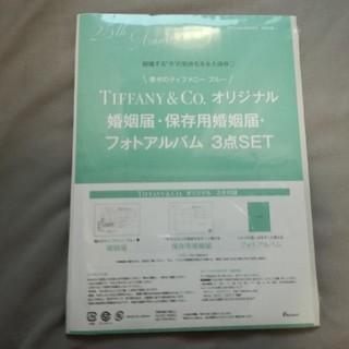 ティファニー(Tiffany & Co.)のTIFFANY&Co. 婚姻届・保存用婚姻届・フォトアルバム ゼクシィ付録(印刷物)