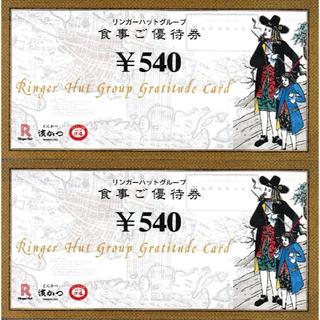 最新 リンガーハット株主優待券 11880円 (その他)