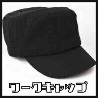 【新品未使用】 シンプル・ワークキャップ 【ブラック】(キャップ)