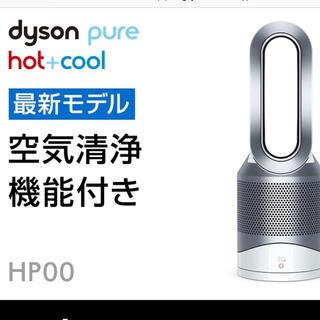 Dyson - dyson pure hit&cool(空気清浄機能付き)