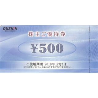ダスキン株主優待券(500円)×5枚(レストラン/食事券)