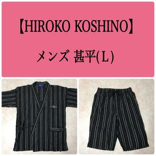 ヒロココシノ(HIROKO KOSHINO)の51.【HIROKO KOSHINO】甚平(L)(その他)