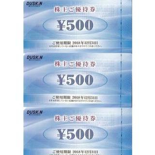 【最新】 ダスキン株主優待券500円×3枚  1500円分  ミスタードーナツ(フード/ドリンク券)