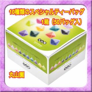 訳あり 未使用★丸山園 10種類のスペシャルティーバッグ 1箱 50入(茶)