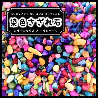 レジン さざれ石 ネイル オルゴナイト ハンドメイド シェル ストーン リメイク(各種パーツ)