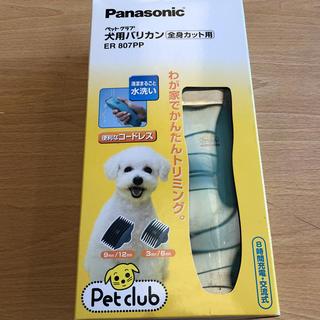 パナソニック(Panasonic)のキャンディ&メイ様専用(犬)