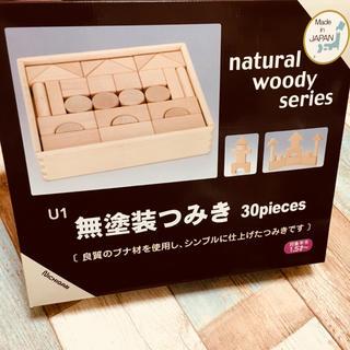 ボーネルンド(BorneLund)のブナ材 天然 無塗装 つみき 30ピース 積み木 美品 木製 おもちゃ(積み木/ブロック)