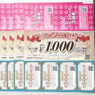 最新 ラウンドワン 株主優待 8000円分他(ボウリング場)