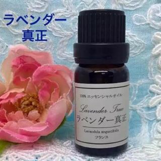 ❤️眠り&リラックス❤️ラベンダー 真正❤️高品質セラピーグレード精油❤️  (エッセンシャルオイル(精油))