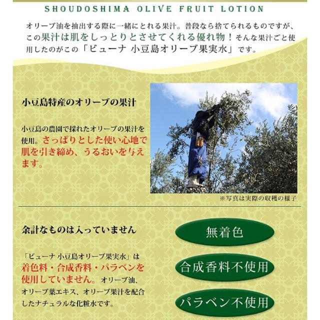 草花木果(ソウカモッカ)のルルさん🎶 コスメ/美容のスキンケア/基礎化粧品(化粧水/ローション)の商品写真