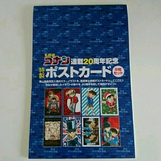 ショウガクカン(小学館)の名探偵コナン連載20周年記念特製ポストカード(カード)
