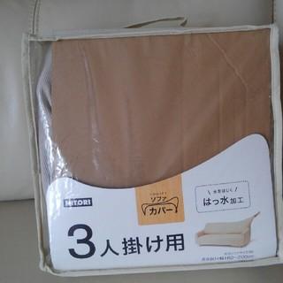 ニトリ(ニトリ)のゆみん様専用ニトリソファーカバー3人掛け用(ソファカバー)