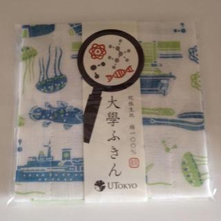 ムジルシリョウヒン(MUJI (無印良品))の中川政七商店 大学ふきん 新品(テーブル用品)