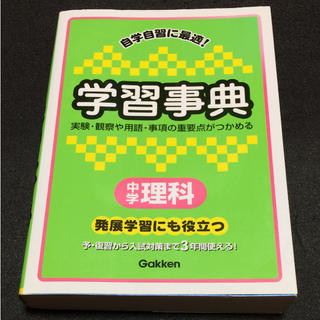 学研 - 3年間使える 中学理科 学習事典 Gakken 学研版 発展学習にも役立つ