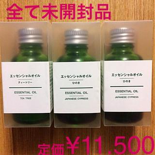 ムジルシリョウヒン(MUJI (無印良品))の無印良品エッセンシャルオイル(エッセンシャルオイル(精油))