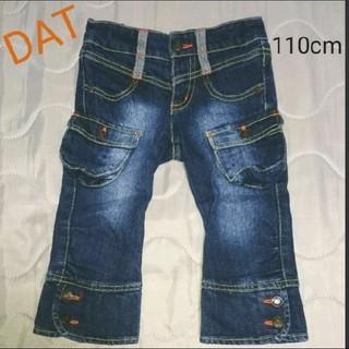 ダット(DAT)のDAT デニム 110cm(パンツ/スパッツ)