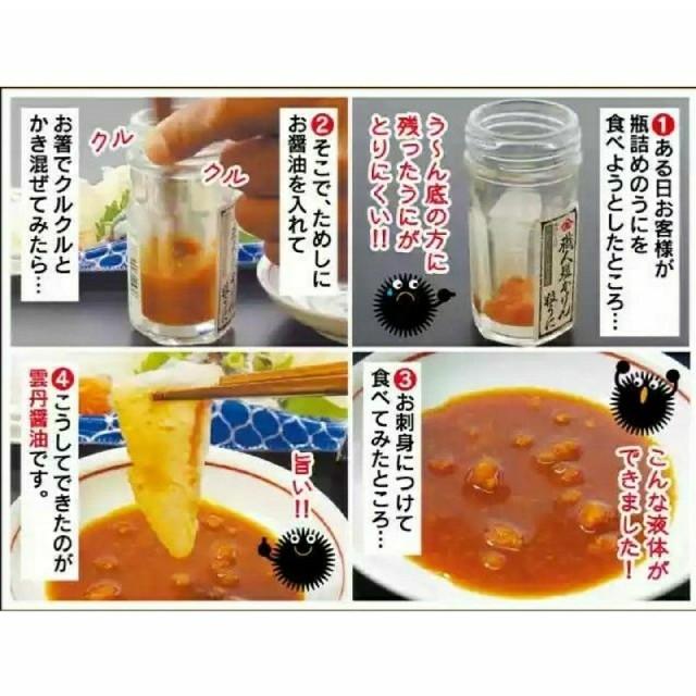 雲丹 醤油
