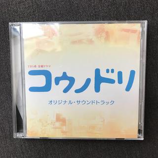 コウノドリ サントラ CD(テレビドラマサントラ)