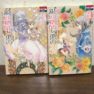 ハクセンシャ(白泉社)の【完結】シュガーアップル・フェアリーテイル 全2巻(少女漫画)