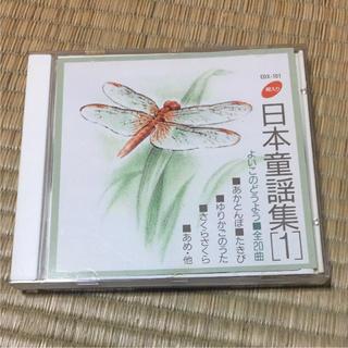 日本童謡集1  よいこのどうよう  定価6300円(キッズ/ファミリー)