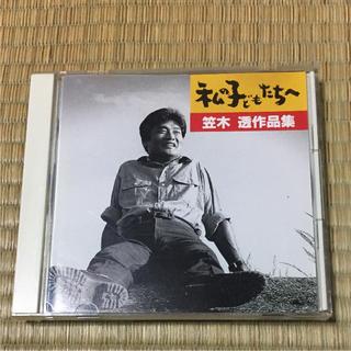 私の子どもたちへ  /  笠木透  【CD】(ポップス/ロック(邦楽))