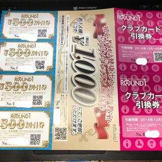 ラウンドワン 株主優待 500円割引4枚ほか1セット(ボウリング場)