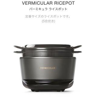 バーミキュラ(Vermicular)のバーミキュラ ライスポット 5.5合炊き グレー(炊飯器)